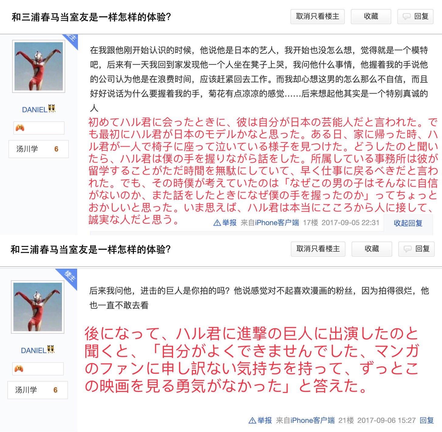 馬 5 チャンネル 三浦 春